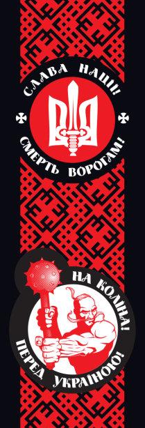 Авто наклейка правый сектор (embroidery_34)