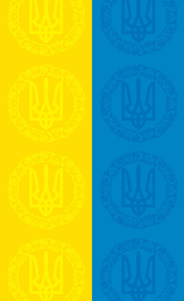 Авто наклейка Украина (embroidery_37)