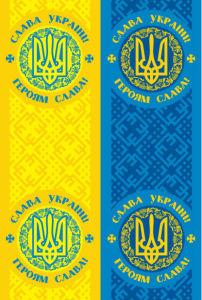 Автовышиванка героям слава (embroidery_31)