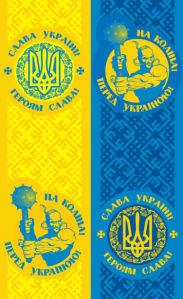 Авто наклейка Слава Україні героям слава (embroidery_32)