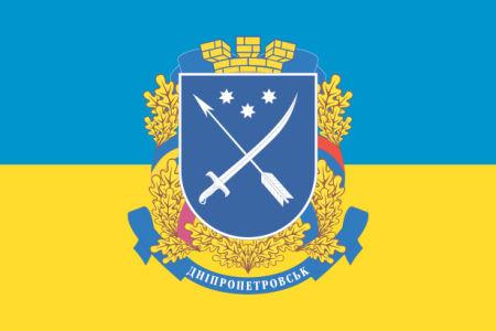 флаг с гербом днепропетровска (flag-00046)