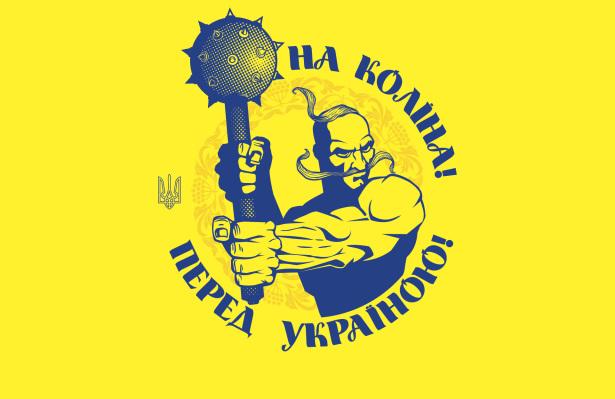 флаг на коліна перед україною (flag-00033)