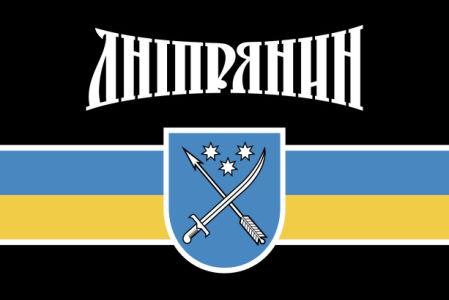 Флаг Днепранин (football-00008-1)